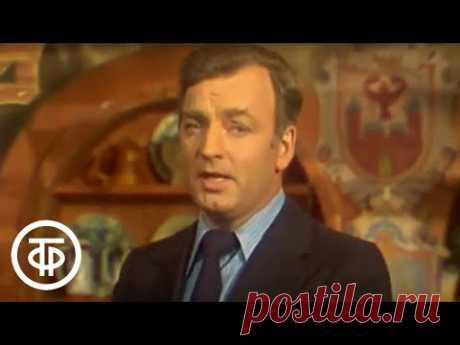 """Кабачок """"13 стульев"""" (1979)"""