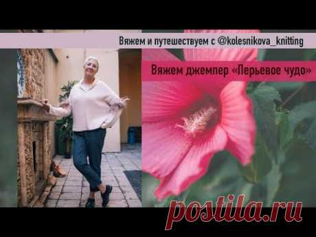 """Вяжем и Путешествуем с @kolesnikova_knitting Вяжем джемпер """"Перьевое_чудо"""""""
