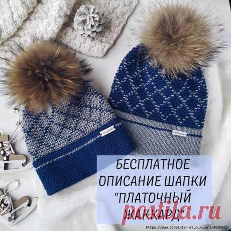"Описание шапки ""Платочный жаккард""."