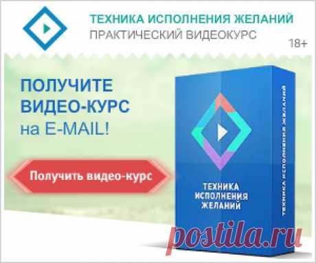Техника Исполнения Желаний (на рассылку)Рекламные материалы :: slabunova :: justclick.ru