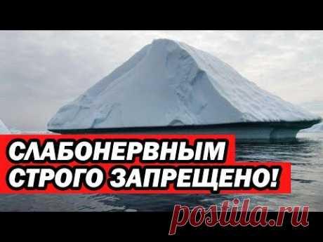 ЭТО НАШЛИ В АНТАРКТИДЕ УЧЁНЫЕ НЕ ВЕРЯТ 2018 / Документальный проект