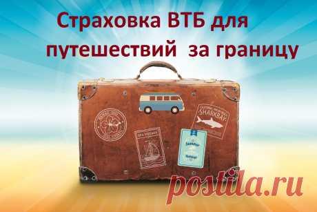Страховка ВТБ для путешествий  за границу Много банков занимается страхованием для путешествий, выезда за границу. Одним из них я