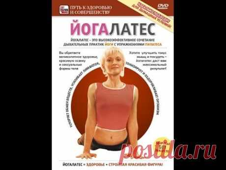 ЙогаЛатес — Йога+Пилатес: эффективная система Оздоровления, Антистресса и Похудения. - YouTube