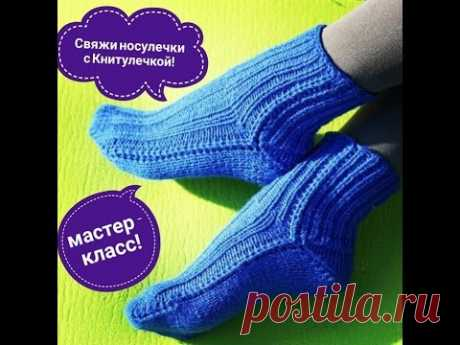 Los calcetines más simples - los capullos sobre dos rayos, sin costura y sin nervios + MK, la PARTE 1