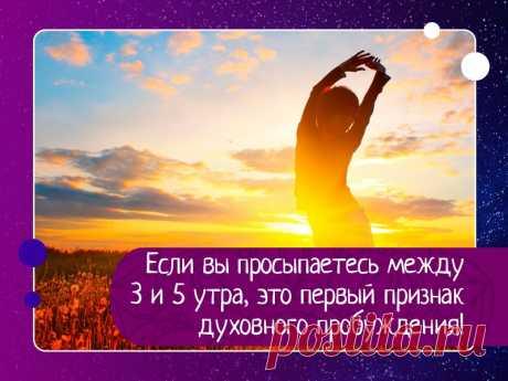 Если вы просыпаетесь между 3 и 5 утра, это первый признак духовного пробуждения!