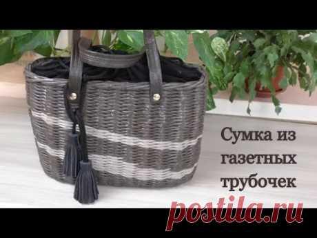 Сумка из газетных трубочек/Newspaper bag