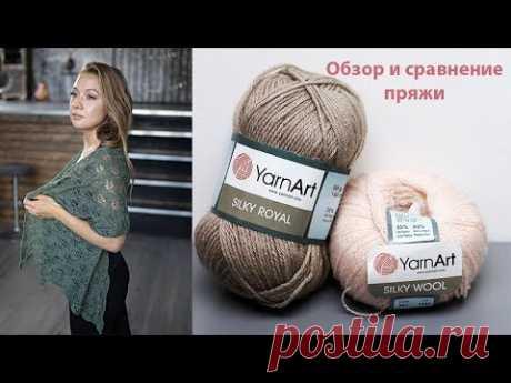Ярнарт Силки вул, Силки Роял