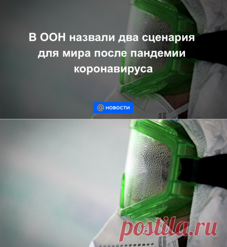 В ООН назвали два сценария для мира после пандемии коронавируса - Новости Mail.ru