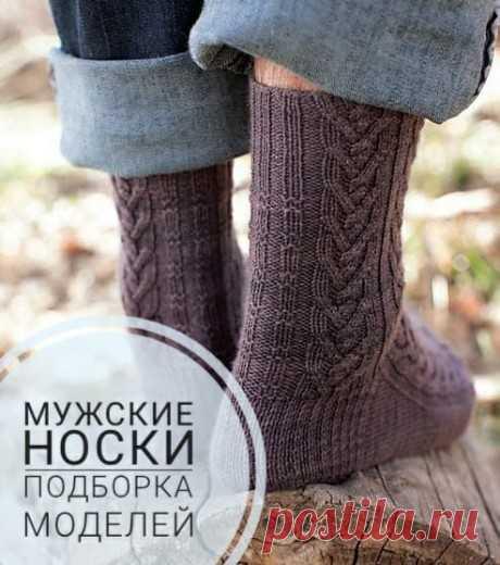 Мужские носки спицами, больше 20 моделей с описанием и схемами, Вязание для мужчин