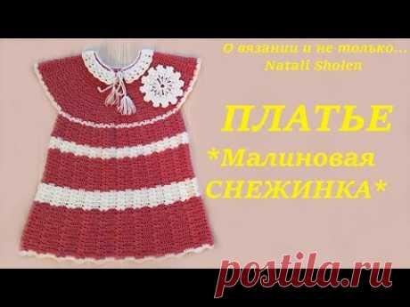 Платье крючком Малиновая Снежинка