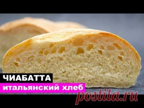 Не Хлеб, а ЧУДО! Что происходит Внутри, Вы только посмотрите на Чиабатта