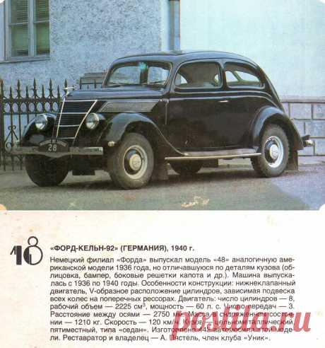 Форд-Кельн-92