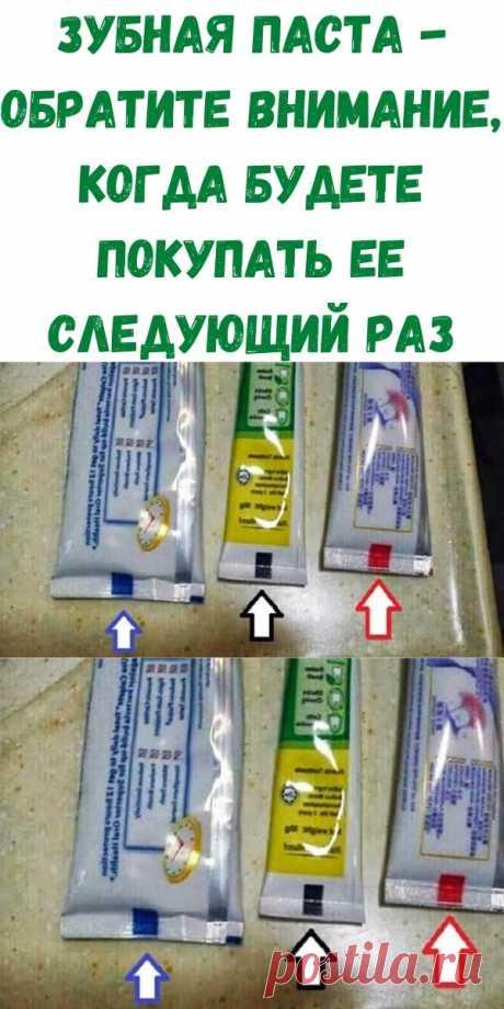 Зубная паста - Обратите внимание, когда будете покупать ее следующий раз - Рецепты вкусных блюд