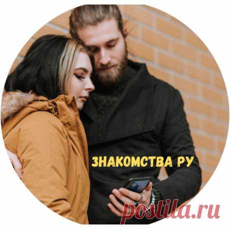 Парни на сайте Знакомства ру - Знакомства РУ - бесплатный сайт знакомств без регистрации
