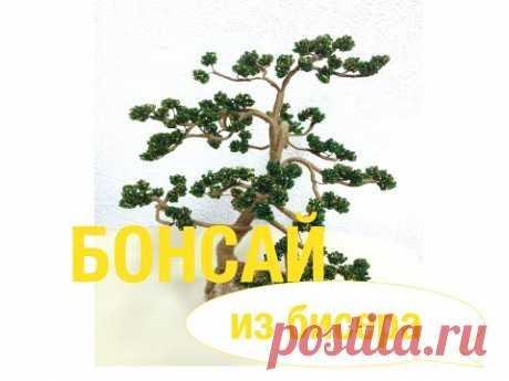 БОНСАЙ из БИСЕРА. Tutorial: Beaded trees. Bonsai. Петельная техника. БИСЕРОПЛЕТЕНИЕ для НАЧИНАЮЩИХ