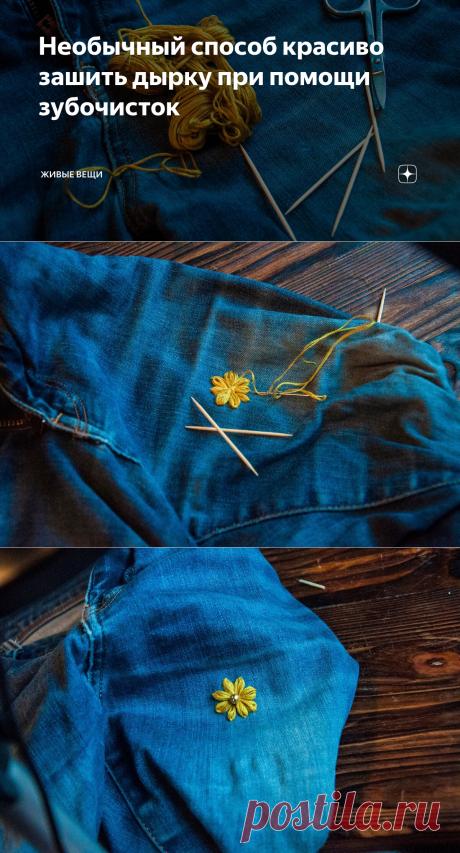 Необычный способ красиво зашить дырку при помощи зубочисток | Живые вещи | Яндекс Дзен