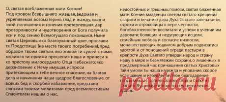 Молитва Ксении Петербуржской на деньги