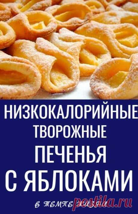 Низкокалорийные творожные печенья с яблоками: вкусняшки без вреда для фигуры! | В темпі життя