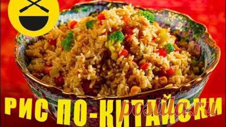 РИС по-китайски, жареный с овощами! Быстро, просто, вкусно!