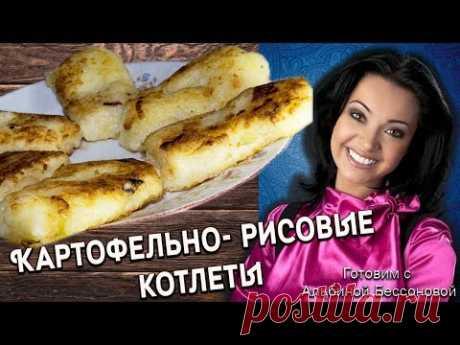 Вкусные котлеты картофельно-рисовые. Постный рецепт