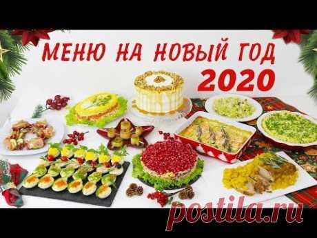 🎄Самое КРУТОЕ Меню на Новый Год 2020🎄ГОТОВЛЮ 10 БЛЮД!!! Очень вкусный Новогодний стол 2020
