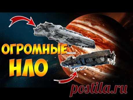 Два Гигантских Инопланетных Объекта Засекли в Космосе - YouTube
