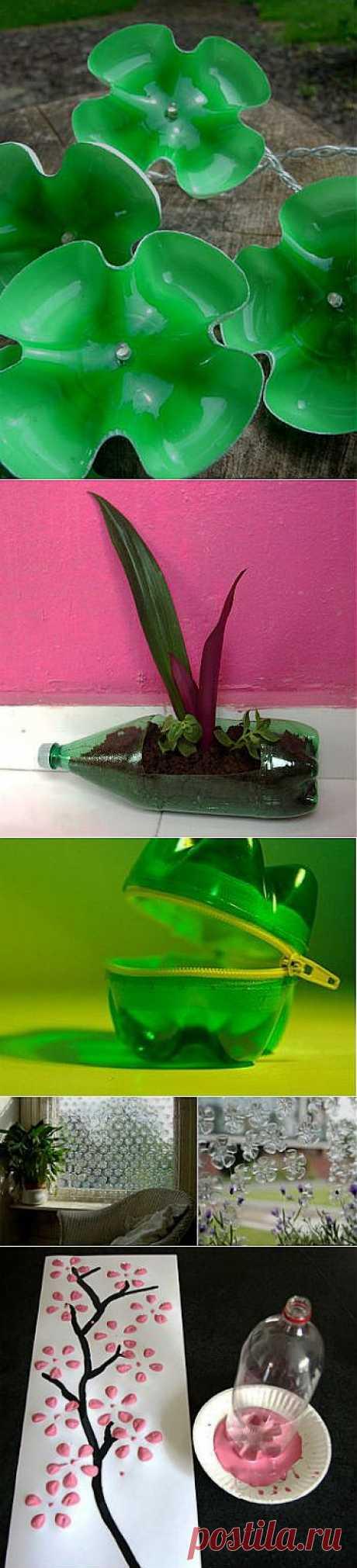 Что сделать из пластиковых бутылок – 14 интересных идей! | Самоделкино