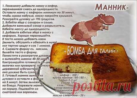 Манник - бомба для талии !!! | 4vkusa.ru