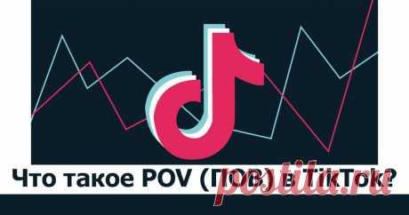 Что такое POV (ПОВ) в TikTok и почему он так популярен?