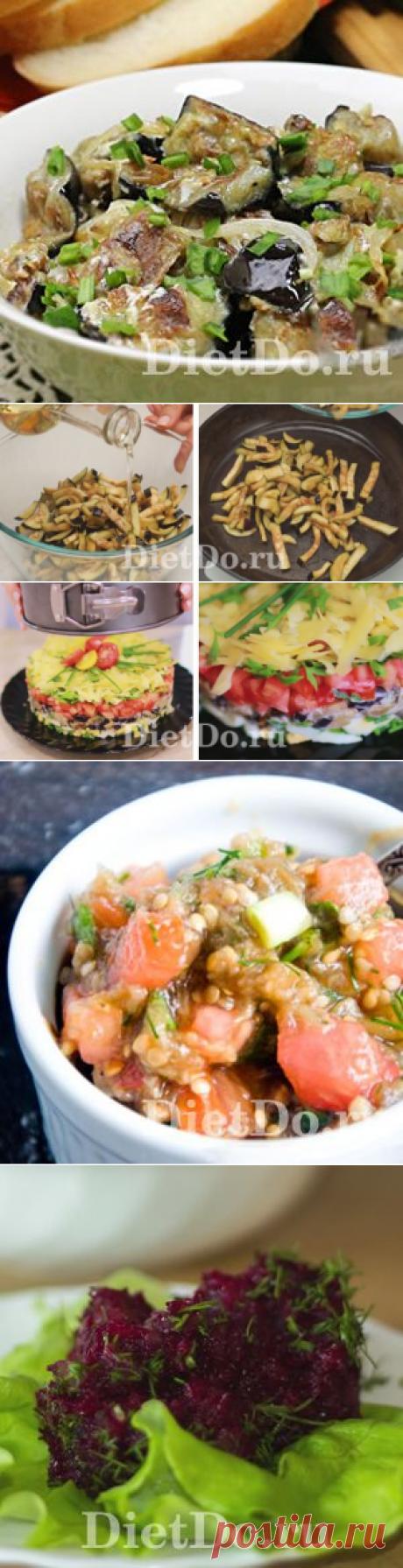 ТОП-11 салатов из баклажанов — вкуснотища на каждый день