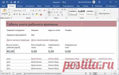 Как Эксель перевести в Ворд — 5 способов 5 способов как перенести таблицу из Excel в документ Word: копированием данных или конвертированием файла Excel в Word в программе или онлайн сервисе.