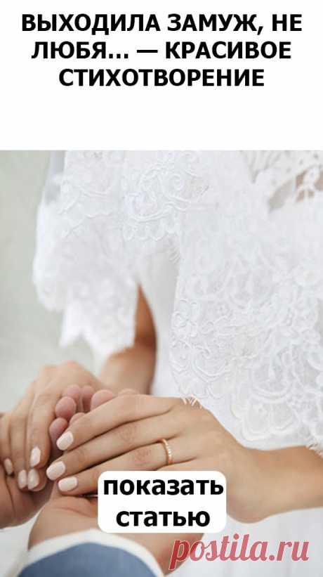 СМОТРИТЕ: Выходила замуж, не любя… — Красивое стихотворение