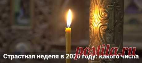 Страстная неделя в 2020 году: какого числа у православных Страстная неделя в 2020 году: какого числа у православных. Как подготовиться к Пасхе, питание в страстную неделю, традиции и обряды. Что нельзя делать.