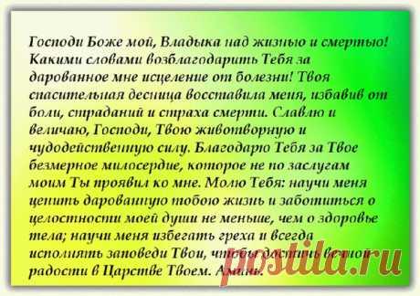 Молитва за здравие больного человека, самая сильная – TERRA-ALTAIR  , пользователь Светлана Сушкевич   Группы Мой Мир