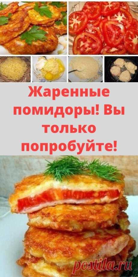 Жаренные помидоры! Вы только попробуйте! - My izumrud
