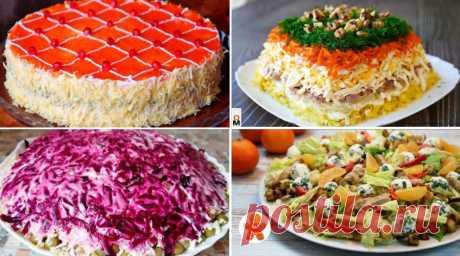 4 рецепта вкусных салатов на праздничный стол Приятного аппетита!