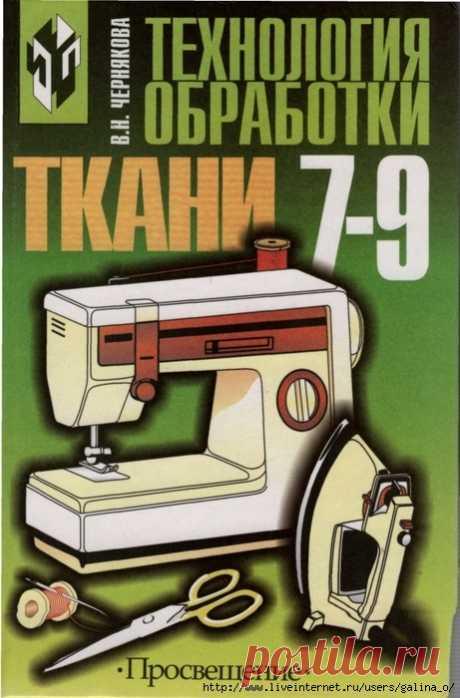 ТЕХНОЛОГИЯ ОБРАБОТКИ ТКАНИ 7-9 КЛАСС (2).