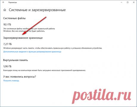 Отключение зарезервированного хранилища в Windows 10.