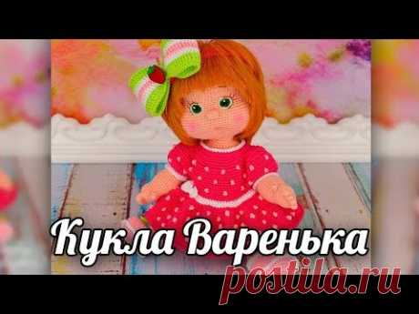 Малышка варенька. Вязаная крючком кукла. - YouTube Кукла Варенька. Вязаная игрушка. Вязаная кукла. Амигуруми. Амигуруми кукла #куклаваренька #куколка #кукла #вязанаяигрушкакрючком #вязанаяжизнь #вязанаяигрушка #вязанаякукла #вязанаякуколка #амигуруми #амигурумикукла #амигурумикуколкакрючком #бесплатныймастеркласс #бесплатноеописаниеигрушки #игрушкакукла