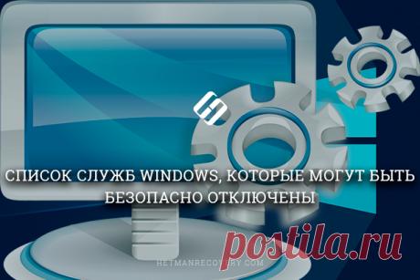 Службы Windows, которые могут быть безопасно отключены Читайте, какие службы Windows можно отключить для лучшей работы системы и как это правильно сделать. Операционная система «Windows» поставляется с предустановленными наборами инструментов и приложений...