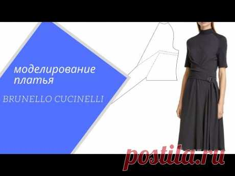 Урок сложного моделирования : цельнокроенный пояс/запАх BRUNELLO CUCINELLI
