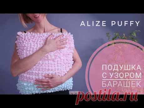 Пушистая подушка из alize puffy. Узор барашек ) - YouTube