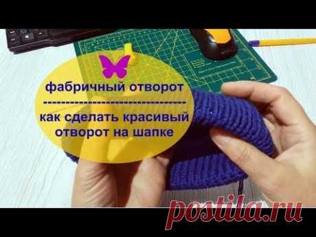 Как сделать красивый отворот в шапке/Фабричный отворот\ - YouTube