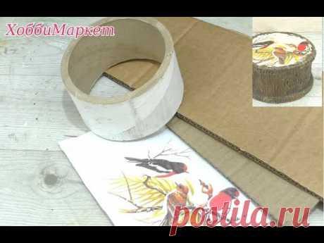 Сделаем красивую шкатулку из картона своими руками. ХоббиМаркет
