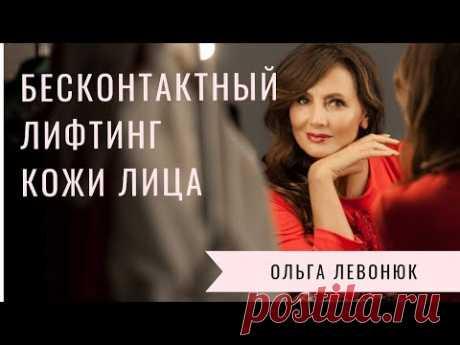Ольга Левонюк Бесконтактный лифтинг кожи лица - YouTube