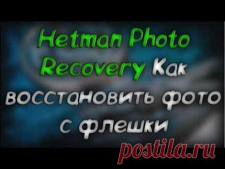Восстановление удаленных фото - Hetman Photo Recovery - Скачать бесплатно