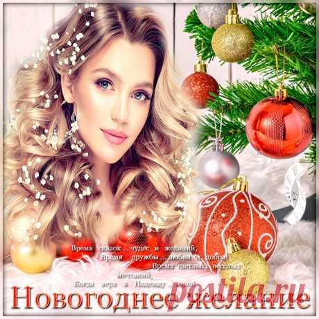 -Пусть Новый Год удачу принесёт...- ~ Плэйкасты ~ Beesona.Ru