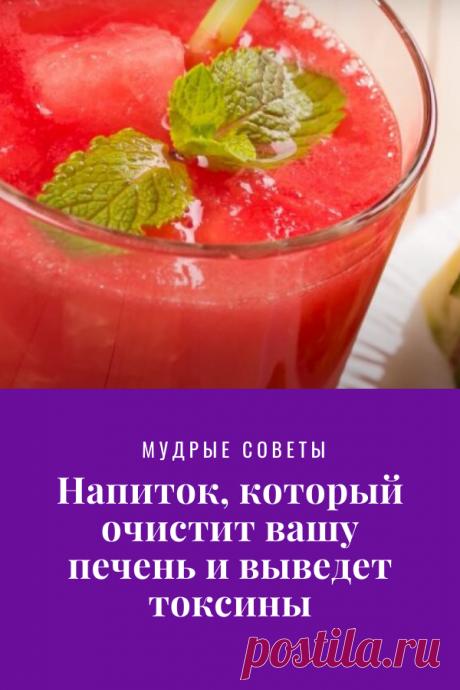 Напиток, который очистит вашу печень и выведет токсины