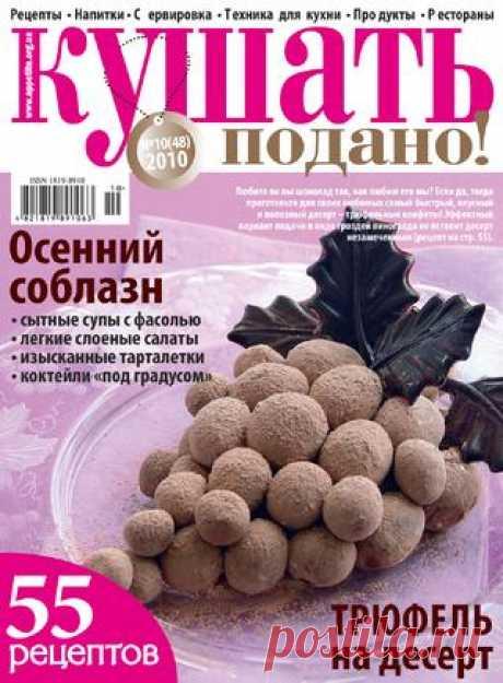 ¡Comer Es dado! ³10 2010