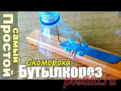 Бутылкорез Скомороха - Это Самый Простой Бутылкорез который можно сделать своими руками. Зачем усложнять конструкцию - если есть САМЫЙ ПРОСТОЙ вариант? И раб...